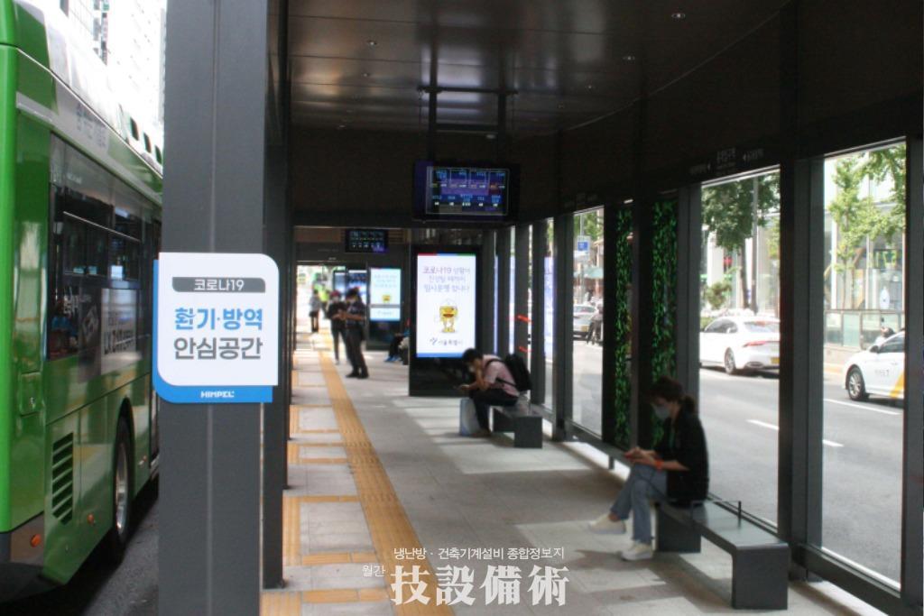 [힘펠] 서울시 미래형 버스정류장 스마트쉘터에 천장형 환기시스템 휴벤EBSN 설치