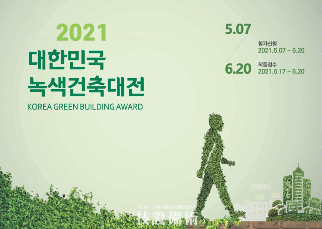 「2021 대한민국 녹색건축대전」 결과 발표, 지속가능한 도서관 우수 녹색건축물로 선정