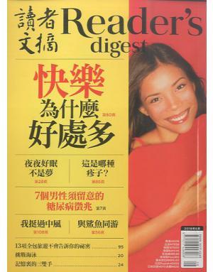READERS DIGEST 리더스 다이제스트 (중국판)