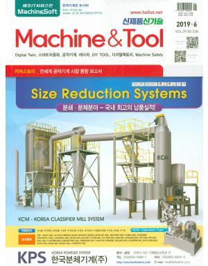 신제품 신기술 머신앤툴 Machine&Tool