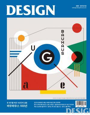 월간 디자인 Design + 교보문고 이북 샘