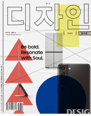 월간 디자인 Design