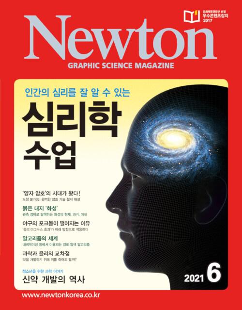 한국 뉴턴 Newton
