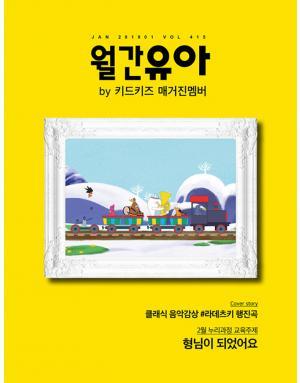 월간 유아 + 매월부록포함