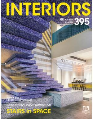 인테리어 Interiors