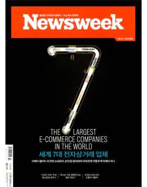 뉴스위크 Newsweek(한국판)