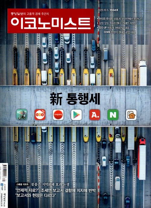 이코노미스트 the economist(한국판)+ 전자잡지(112종)