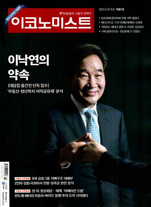[콜라보] 중앙멤버십+이코노미스트[무료구독]