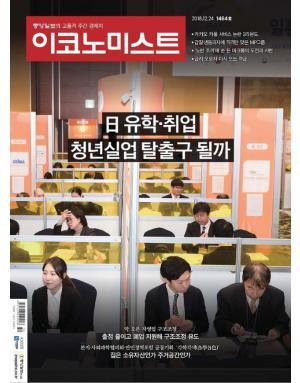 이코노미스트 the economist  (한국판)