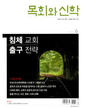 목회와 신학 + 1개월연장