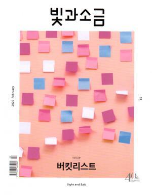 빛과 소금 + 1개월연장