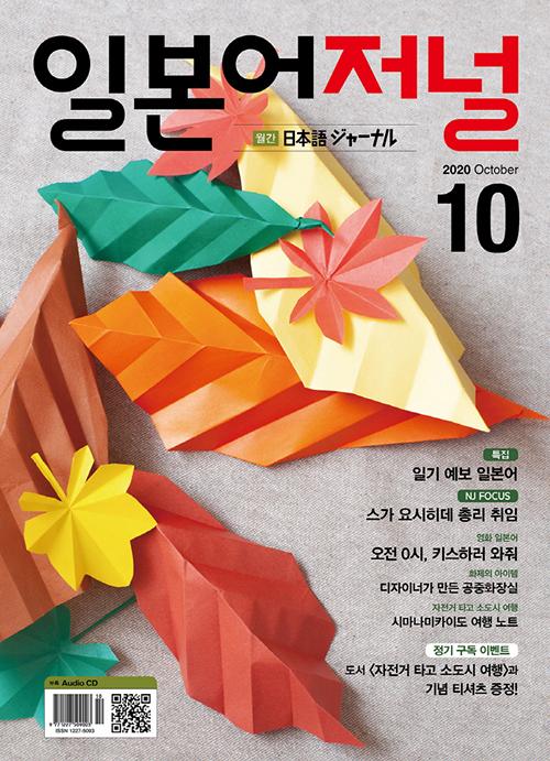 일본어 저널(2년)