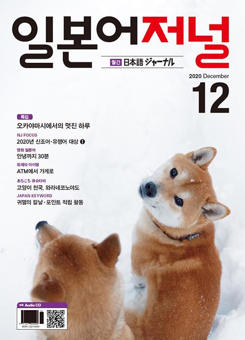 일본어 저널