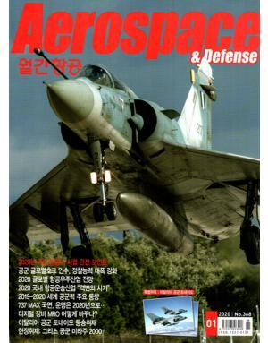 월간 항공 Aerospace