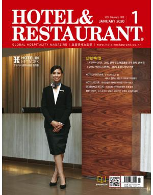 호텔 & 레스토랑 Hotel & Restaurant