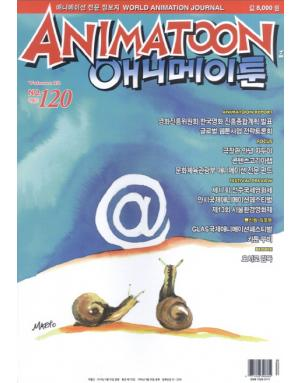 애니메이툰 Animatoon