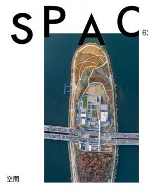 월간 스페이스 Space (월간 공간)