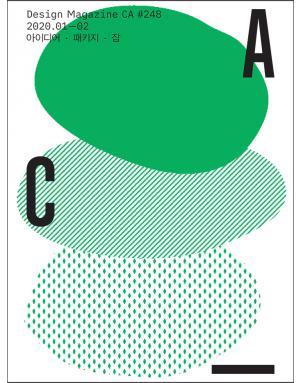 디자인 매거진 CA