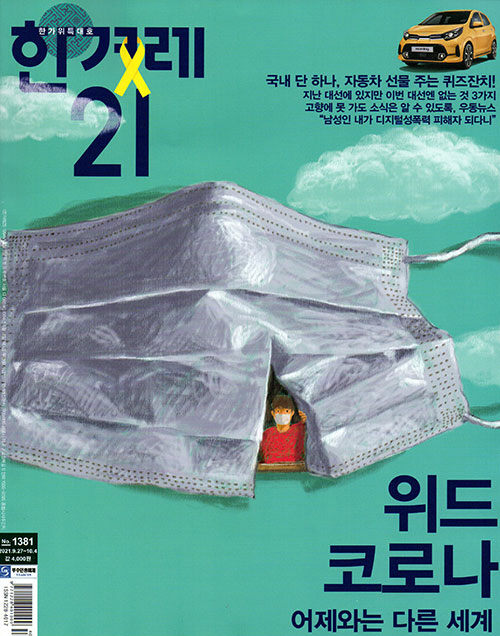 한겨레21
