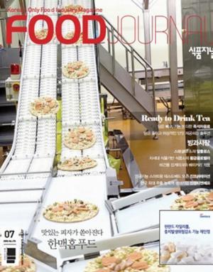 월간 식품저널
