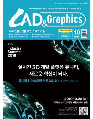 캐드앤그래픽스 CAD & Graphics