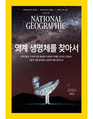 내셔널지오그래픽 National Geographic (한글판)