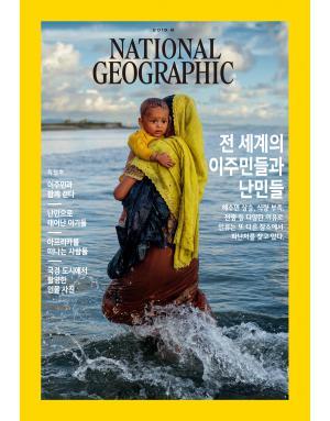 내셔널 지오그래픽 National Geographic (한글판)