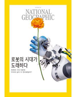 내셔널 지오그래픽(3년) National Geographic (한글판)