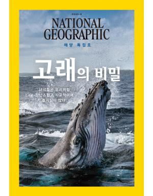 내셔널 지오그래픽(2년) National Geographic (한글판)