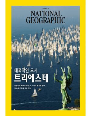 내셔널 지오그래픽