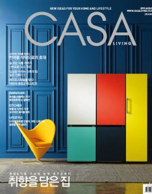 까사리빙 Casa Living (사은품미포함)