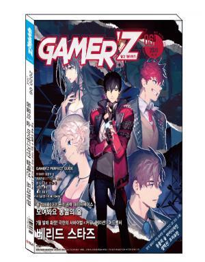 게이머즈 Gamer`z