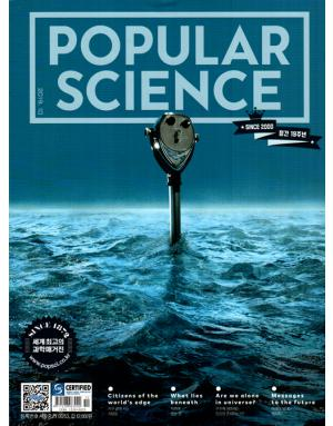 파퓰러 사이언스 Popular Science (한국판)