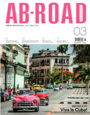 에이비 로드 AB-Road