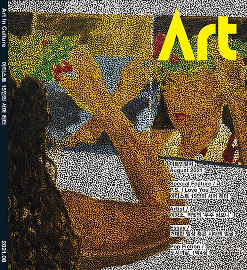 아트인컬처 Art in Culture