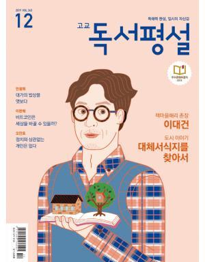 고교 독서평설