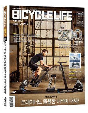 자전거생활