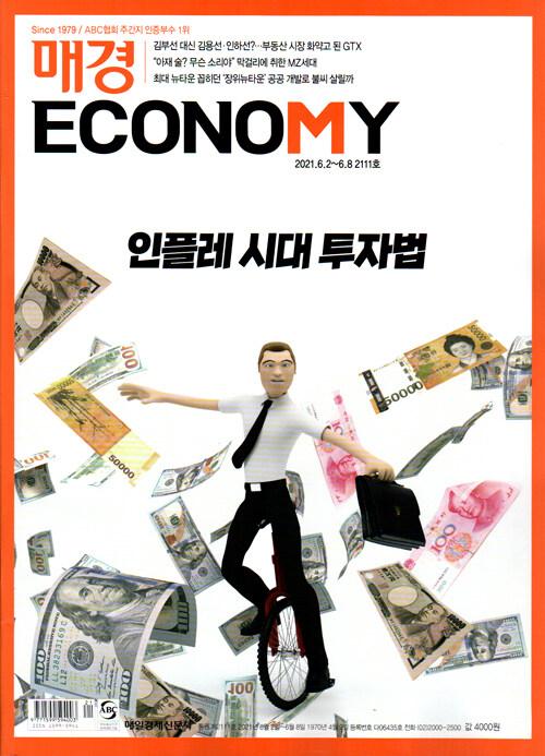 매경 이코노미 Economy