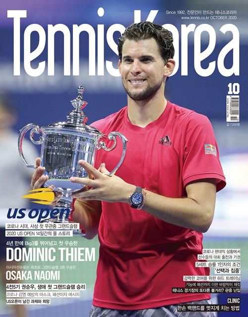 테니스 코리아 Tennis Korea