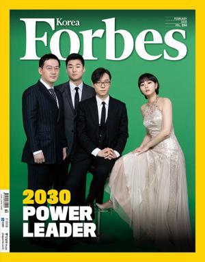 포브스코리아 Forbes Korea (한국판)