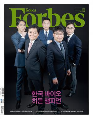 포브스코리아 Forbes Korea