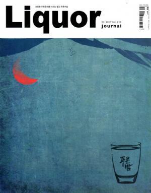 주류저널 Liquor Journal
