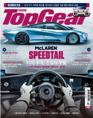 탑기어 Top Gear (한국판)