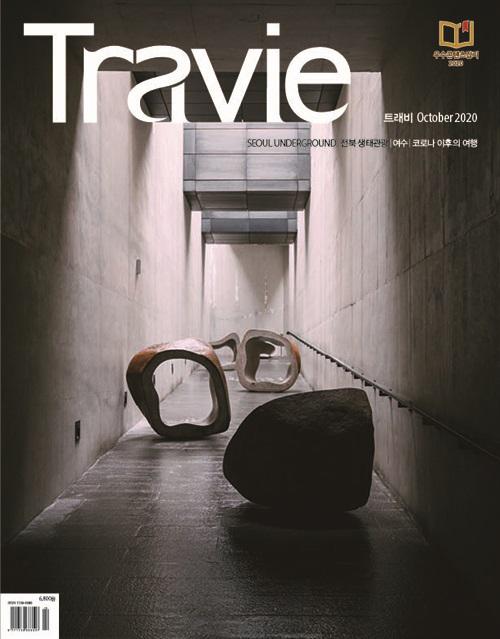트래비 Travie