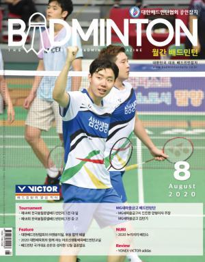 배드민턴 Badminton