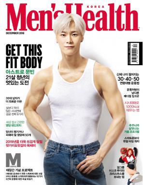맨즈헬스 Men`s Health (한국판) + 사은품(런치박스 티셔츠)