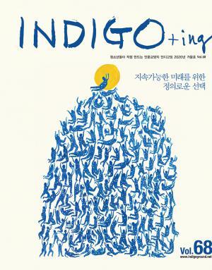 인디고잉 INDIGO+ing