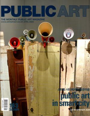 퍼블릭 아트 Public Art
