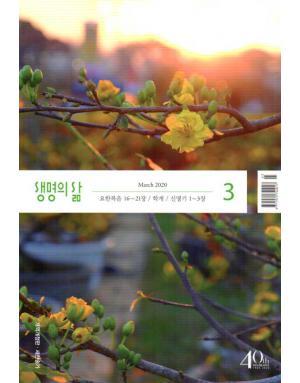 생명의 삶. 개역개정판 + 1개월연장