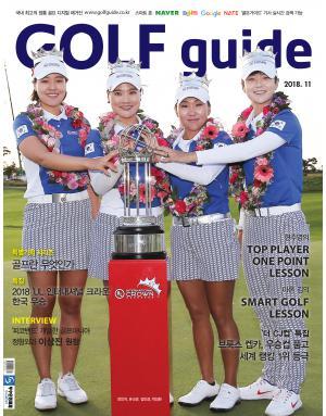 골프 가이드 Golf Guide